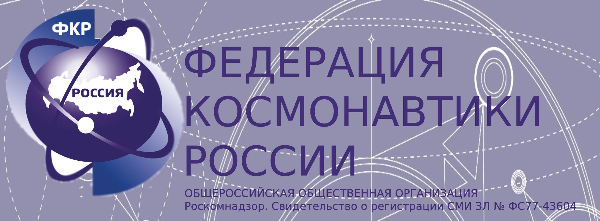 Федерация космонавтики России